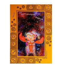 Набор открыток знаки зодиака